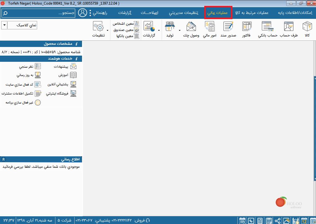 تصویر آموزش تعریف واحد کالا در نرم افزار هلو