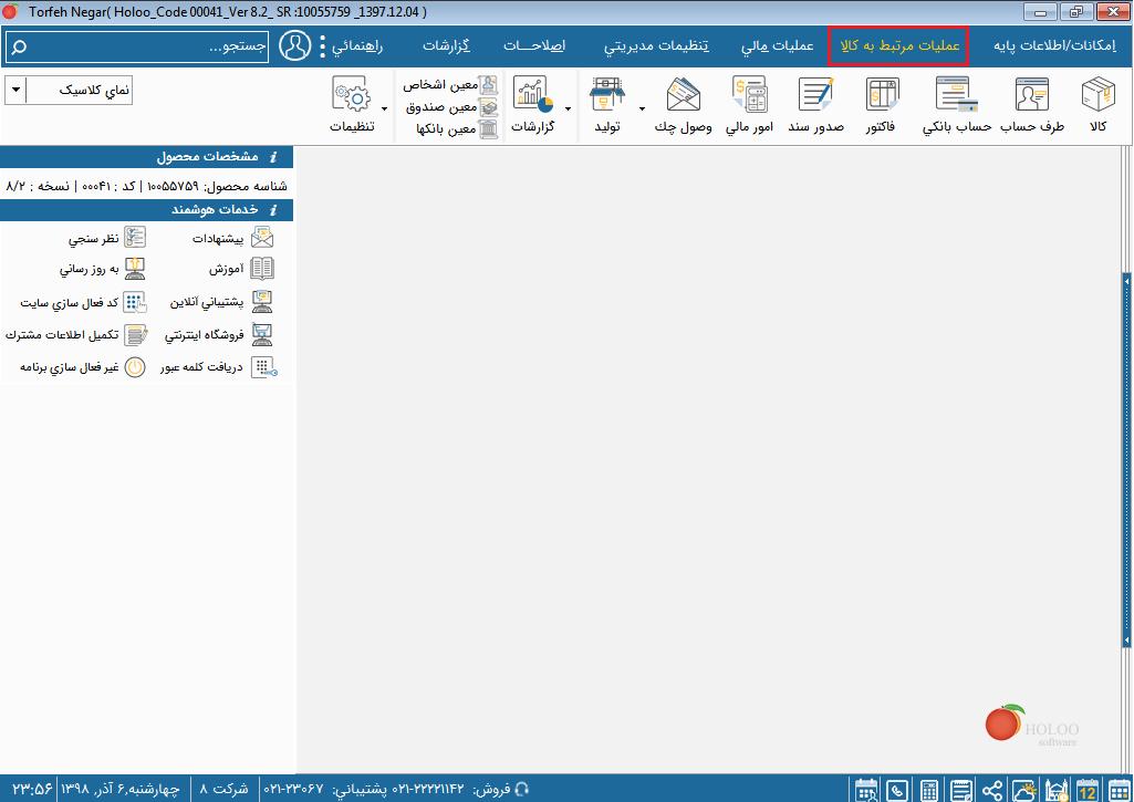 تصویر آموزش تعریف کالا در نرم افزار هلو