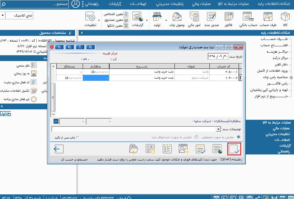 تصویر صدور سند حسابداری در نرم افزار هلو