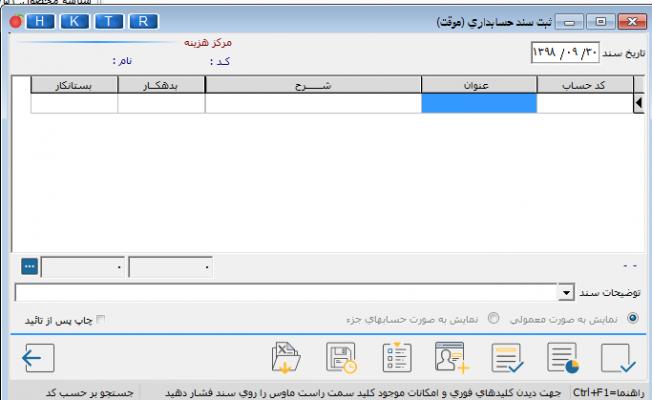 تصویر سند حسابداری در نرم افزار هلو
