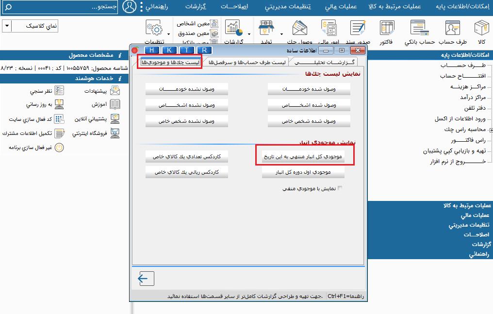 تصویر گزارش موجودی انبار در نرم افزار هلو
