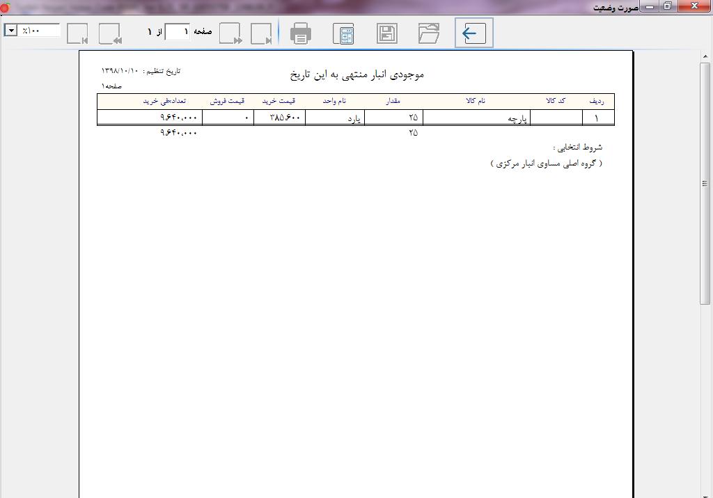 تصویر گزارش موجودی انبار در نرم افزار هلو 8