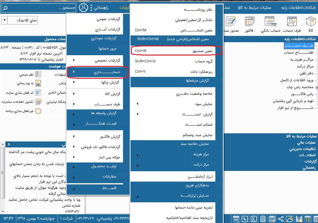 تصویر اموزش گزارش موجودی صندوق در نرم افزار هلو