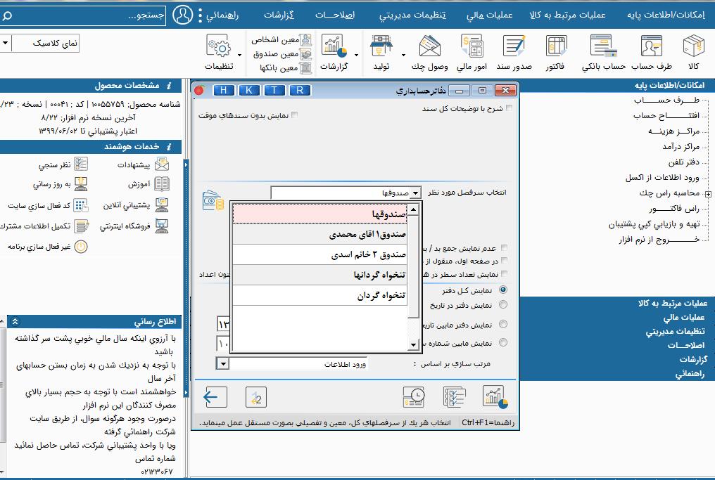 تصویرچگونگی گزارش موجودی صندوق در نرم افزار هلو