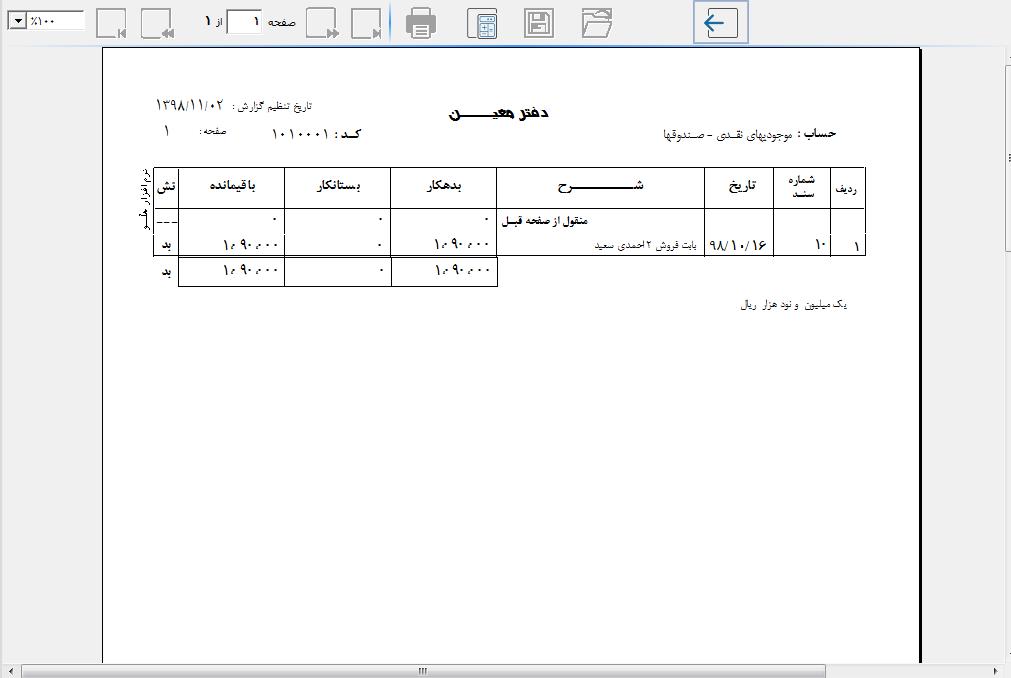 تصویر اموزش چگونگی گزارش موجودی صندوق در نرم افزار هلو