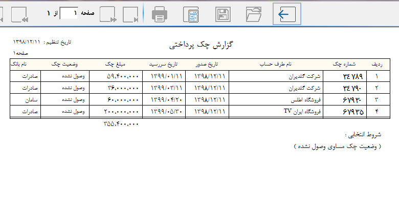 تصویر اموزش گزارش چک ها در نرم افزار هلو