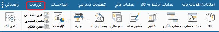گزارش بانک ها در هلو