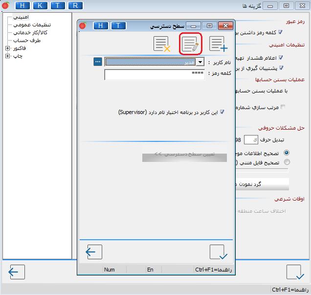 تصویر رمز برای نرم افزار هلو