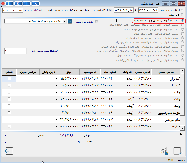 تصویر وصول جک های پرداختی در نرم افزار هلو