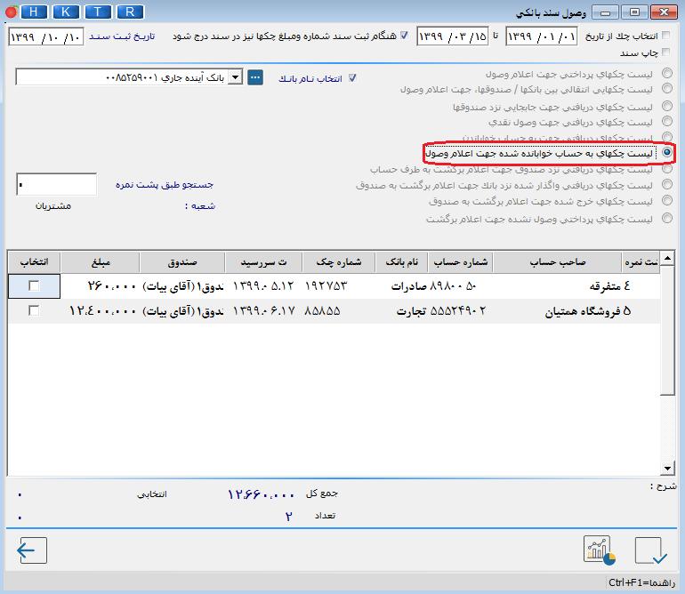 تصویر ثبت وصول چک های دریافتی در هلو