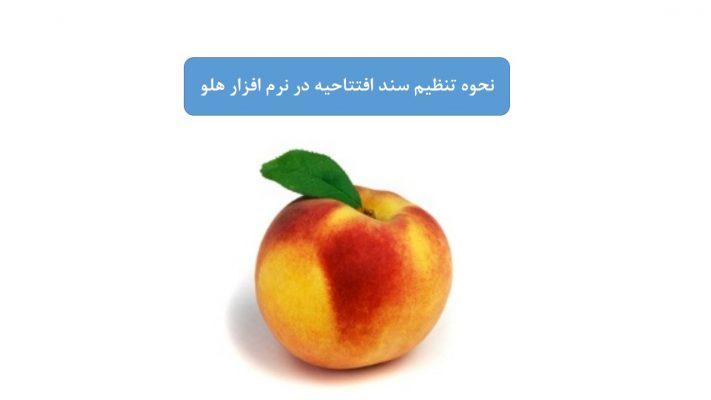 تصویر تنظیم سند افتتاحیه در هلو