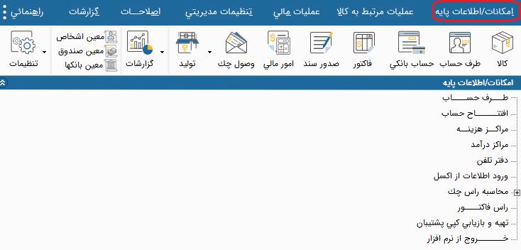 تصویر آموزش مراکز هزینه در نرم افزار هلو