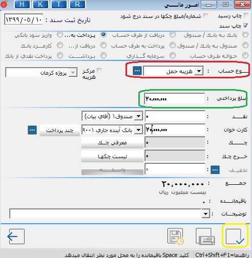 تصویر چگونگی ثبت هزینه ها در نرم افزار هلو