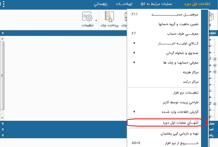 تصویر چگونگی تنظیم سند افتتاحیه در نرم افزار هلو