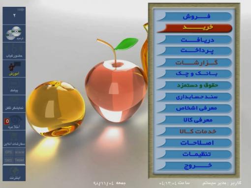 تصویر آموزش نرم افزار پاتریس
