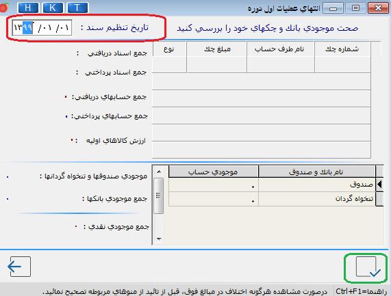 تصویر تنظیم سند افتتاحیه در نرم افزار هلو