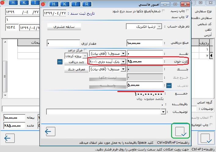 تصویر ثبت سفارش خرید در حسابداری هلو