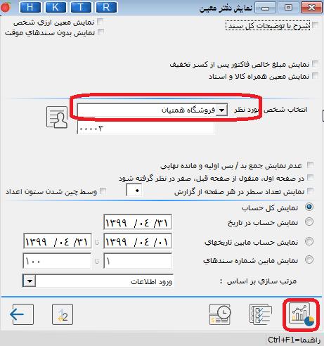 تصویر اصلاح سند حسابداری هلو