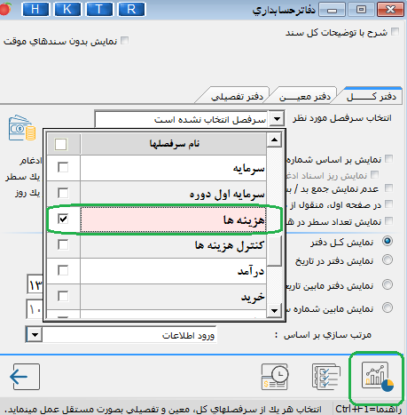تصویر آموزش گزارش از هزینه ها در نرم افزار هلو