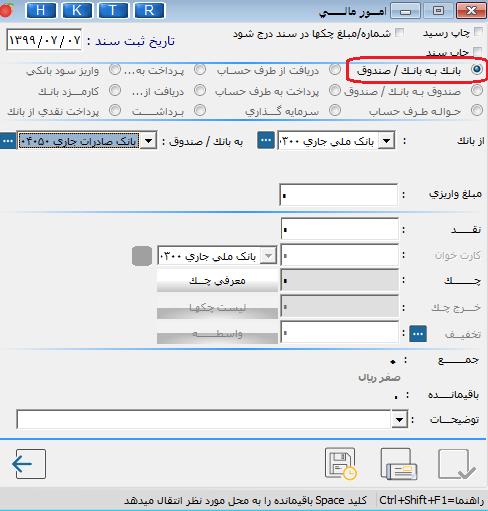 تصویر جابجایی بانک به بانک در نرم افزار هلو