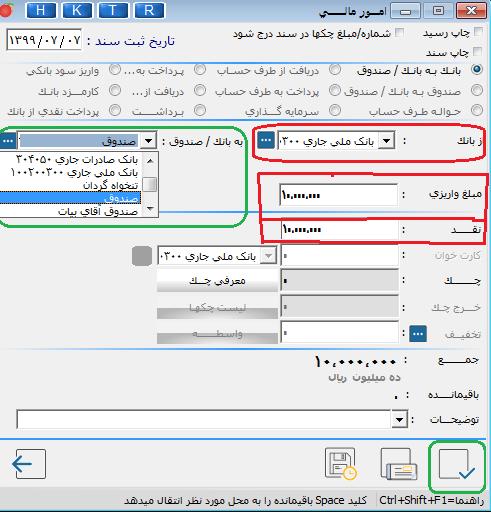 تصویر چگونگی جابجایی بانک به بانک در نرم افزار هلو