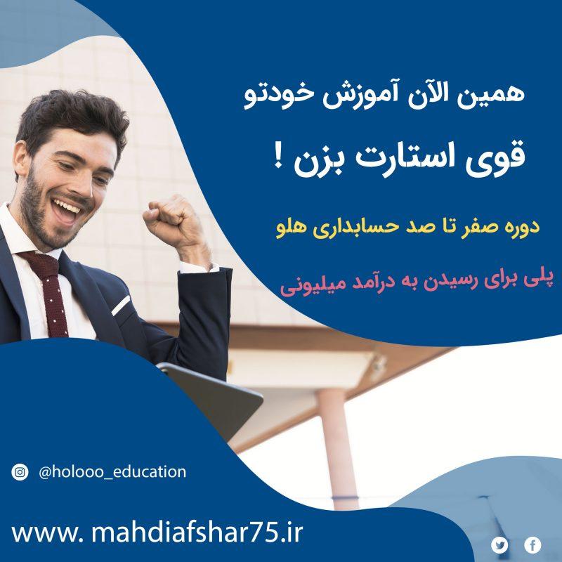 آموزش سیستم حسابداری هلو