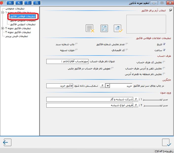 تصویر آموزش تنظیمات چاپ فاکتور در نرم افزار هلو