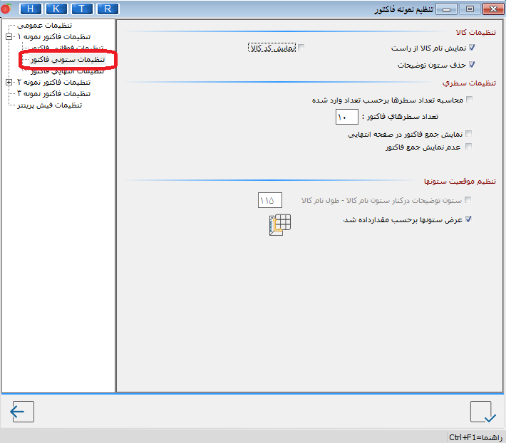 تصویر تنظیمات چاپ فاکتور در نرم افزار هلو