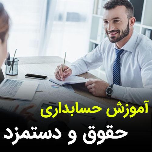 تصویر آموزش حسابداریحقوق و دستمزد