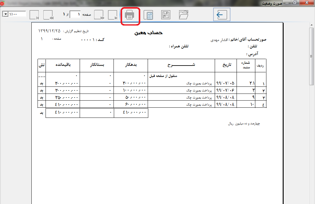 تصویر نحوه خروجی pdf از نرم افزار هلو