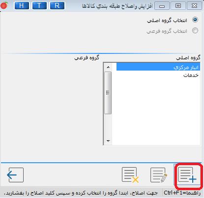 تصاویر تعریف انبار در نرم افزار هلو