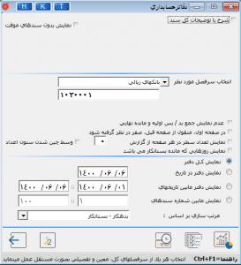 تصاویر چگونگی دو کلید میانبر مهم در نرم افزار هلو